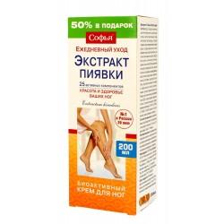 SOFIA Krem do nóg na żylaki z ekstraktem z pijawki lekarskiej  200ml